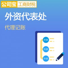 公司宝工商财税 北京 代理记账 外资代表处代理记账 年度代理记账