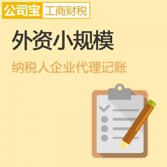 公司宝工商财税 北京 代理记账 外资小规模纳税人企业代理记账 月/季度/半年/年代理记账