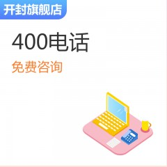 公司宝开封旗舰店 大陆地区 400电话办理 3000元起 30000分钟