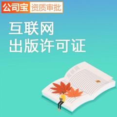 互聯網出版許可證(游戲) 公司寶資質審批 全國 互聯網娛樂 端游