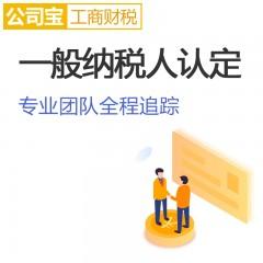 公司宝工商财税 北京 一般纳税人认定