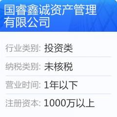 国睿鑫诚资产管理有限公司转让 公司干净 国字头 国家局核名 范围齐全 公司宝股转中心