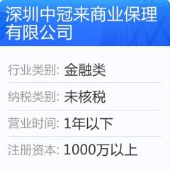 深圳中冠来商业保理有限公司转让 公司宝股转中心