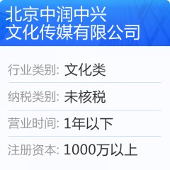 北京中润中兴文化传媒有限公司转让 公司宝股转中心