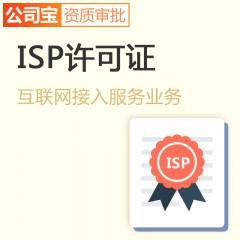 互联网接入服务业务(ISP)许可证 公司宝资质审批 全国 基础通讯 数据机房