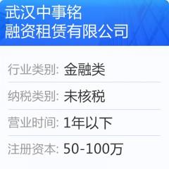 武汉中事铭融资租赁有限公司转让 稀缺资源金融融资租赁转让 公司宝股转中心