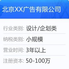 北京广告有限公司转让 小规模广告公司转让 公司宝股转中心