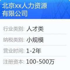 北京人力资源有限公司转让 北京人力资源公司转让 公司宝股转中心