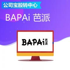 BAPAI芭派商标转让 教育类商标转让 公司宝股转中心
