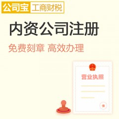 北京公司注册 营业执照办理 内资有限公司注册 公司宝工商财税