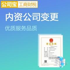 北京内资公司变更 法人变更/名称变更/经营范围变更/股东变更等 公司宝工商财税