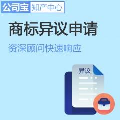 商標異議申請 公司寶知產中心 大陸地區