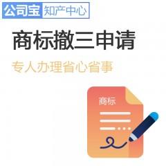 公司宝知产中心 大陆地区 商标撤三申请