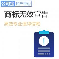 公司宝知产中心 大陆地区 商标无效宣告