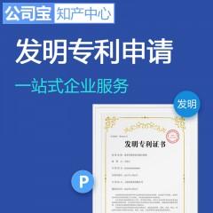 发明专利申请 有形产品/无形产品发明专利申请 公司宝知产中心 大陆地区