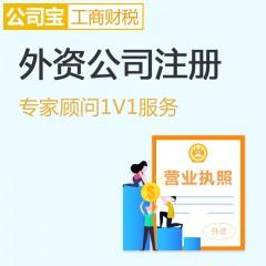 公司宝工商财税 北京 公司注册 营业执照办理 外资有限公司注册