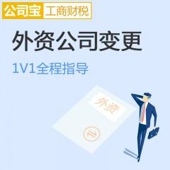 北京外资公司变更 地址变更/注册资金变更/经营范围变更/法人变更等 公司宝工商财税