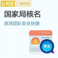 公司宝工商财税 北京 公司核名 国家局核名 国家工商局疑难核名