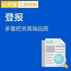 登报申明 公司注销声明/公司减资声明/原件丢失声明等 公司宝工商财税 北京