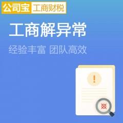 北京工商解异常 企业异常名录消除 地址异常解除/年报异常解除 公司宝工商财税