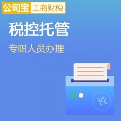 税控托管 抄税清卡+开具发票10张/月 公司宝工商财税 北京