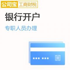 銀行開戶 開立基本賬戶 建設銀行/招商銀行/浦發銀行/工商銀行 公司寶工商財稅 北京