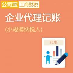 代理记账 小规模纳税人企业代理记账 年度代理记账 公司宝工商财税 北京