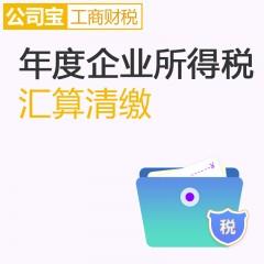 北京税务年报 年度企业所得税汇算清缴 企业年度必备 公司宝工商财税
