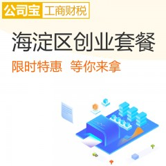 北京海淀限时特惠创业套餐 公司宝工商财税