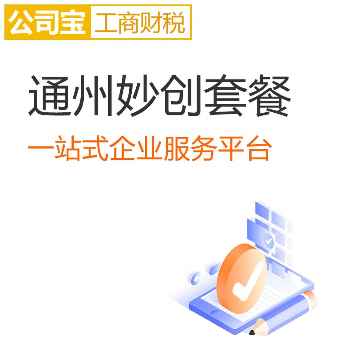 北京通州区妙创宝公司注册套餐 公司注册、银行开户、社保开户、公积金开户、国地税报到、税控申请、代理记账、薪酬规划、薪资代发