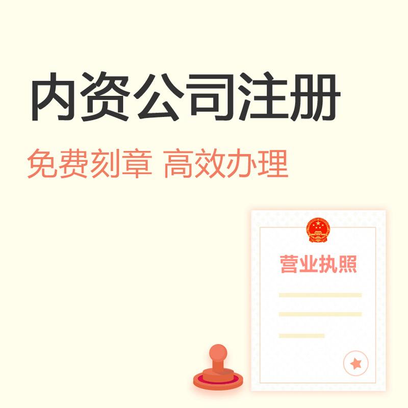 公司宝 内资有限公司注册   营业执照办理