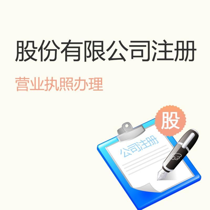 公司宝 股份有限公司注册 营业执照办理