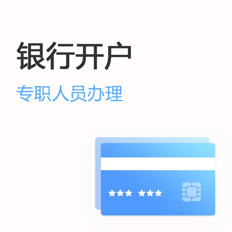 公司宝 银行开户 开立基本账户 建设银行/招商银行/浦发银行/工商银行