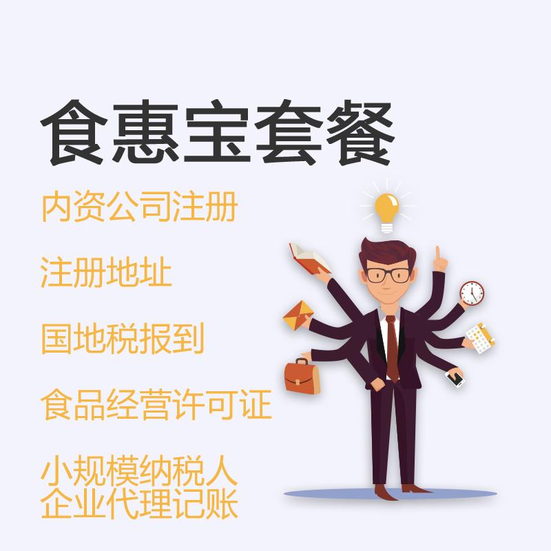 公司宝 北京食惠宝套餐  内资公司注册+注册地址+国地税报到+小规模纳税人企业代理记账+食品经营许可证