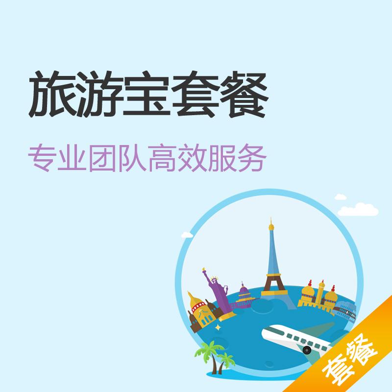 公司宝 北京旅游宝套餐  内资公司注册+注册地址+国地税报到+小规模纳税人企业代理记账+旅行社经营许可证