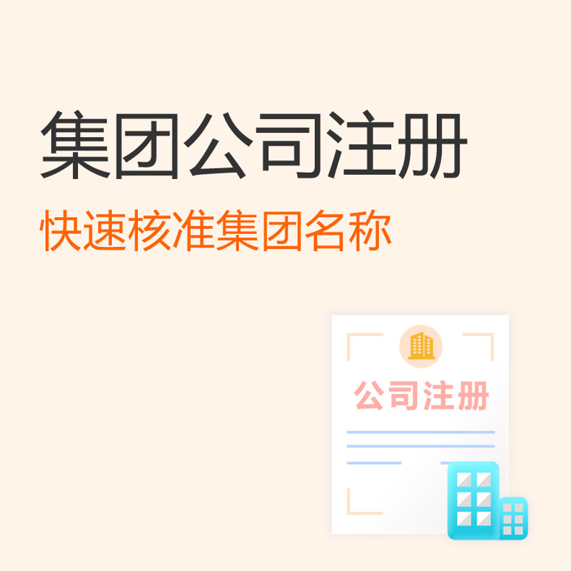 公司宝 集团公司注册 集团公司设立 营业执照办理