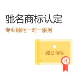公司宝 驰名商标认定 驰名商标注册全国