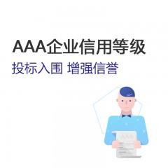 公司宝 AAA企业信用等级 投标入围 增强信誉