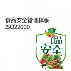 公司宝 食品安全管理体系ISO22000  食品安全保护锁