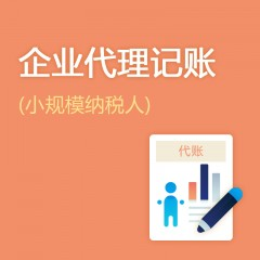 公司宝 代理记账 小规模纳税人企业代理记账 年度代理记账