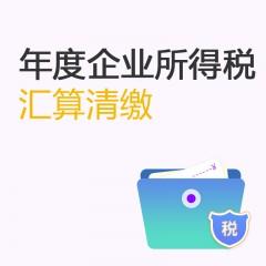 公司宝 北京税务年报 年度企业所得税汇算清缴 企业年度必备