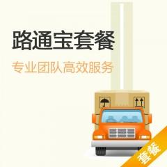 公司宝 北京路通宝套餐  内资公司注册+注册地址+国地税报到+小规模纳税人企业代理记账+道路运输经营许可证