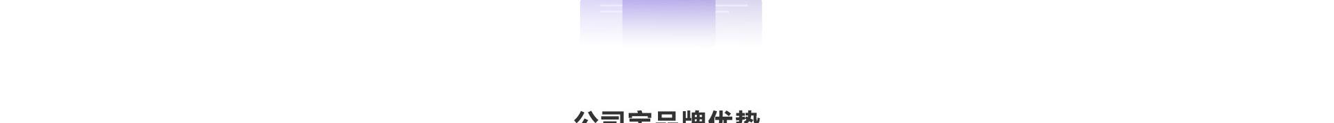 加盟计划_08.png