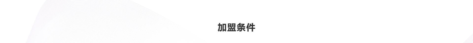 加盟计划_17.png