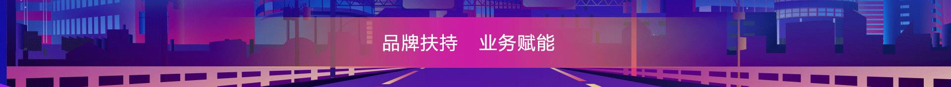 加盟计划_03.png