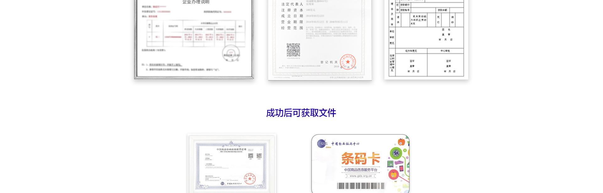 商品条形码-PC_08.jpg