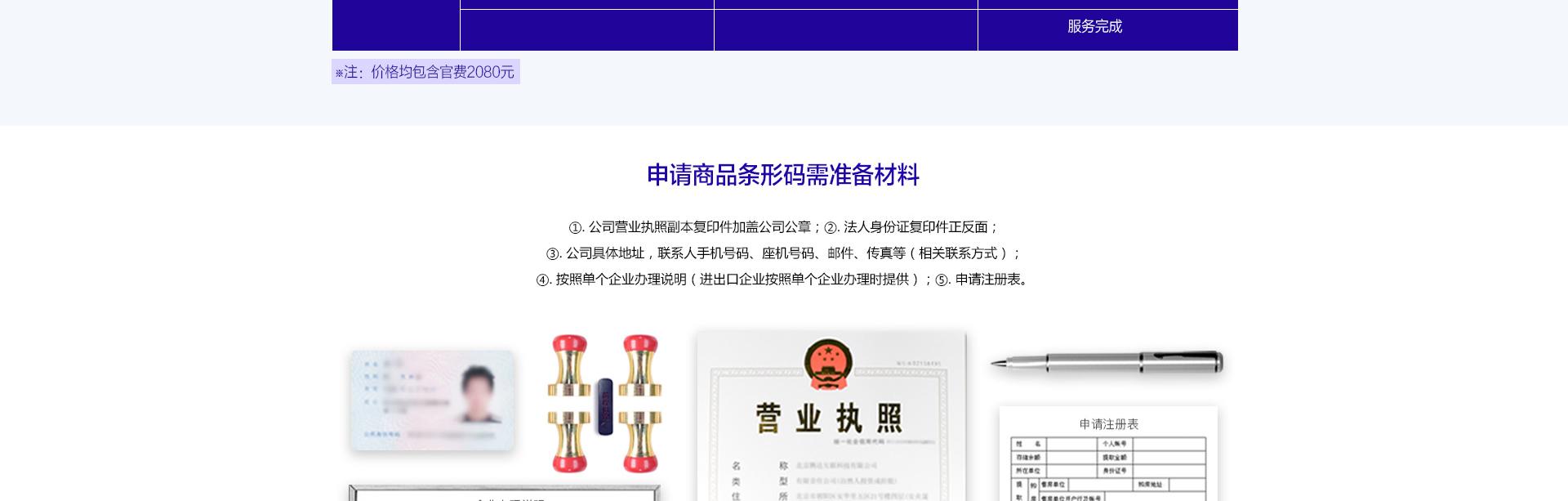 商品条形码-PC_07.jpg