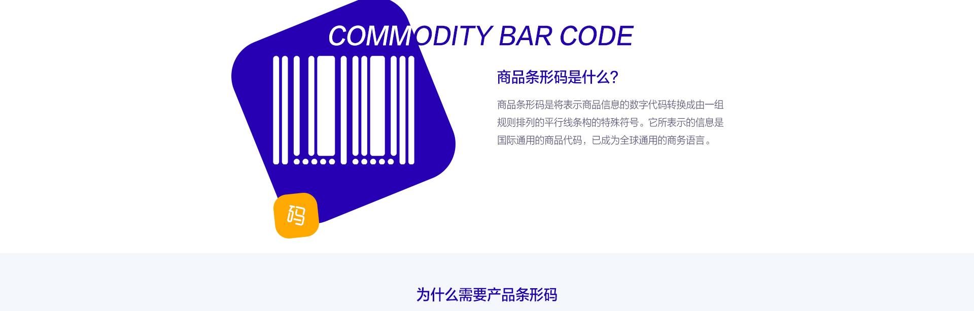 商品条形码-PC_02.jpg
