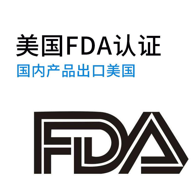 FDA认证主图.jpg